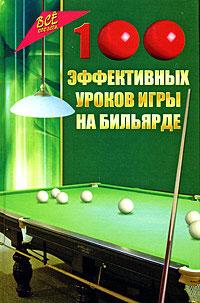 100-effektivnyh-urokov-igry-na-bilyarde-(v.-p.-jeleznev)