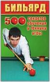 500-sekretov-obucheniya-i-tehniki-igry-(v.p.jeleznev)