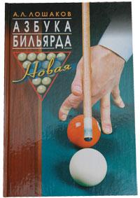 azbuka-bilyarda-(a.-loshakov,-3-e-izdanie)