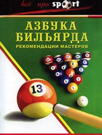 azbuka-bilyarda-rekomendacii-masterov-(velenskii-a.)