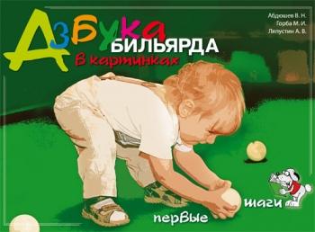azbuka-bilyarda-v-kartinkah-pervye-shagi-(abdyushev-v.,-gorba-m.,-lyapustin-a.)