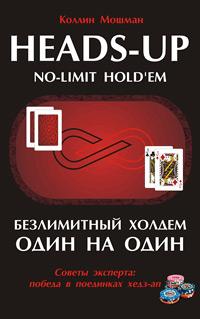 bezlimitnyi-holdem-odin-na-odin-(kollin-moshman)