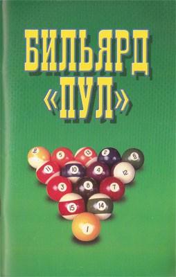 bilyard-оpulп-(nadejdina-v.)