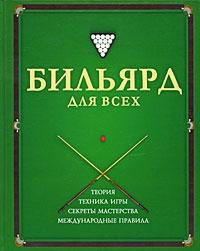 bilyard-dlya-vseh-(v.-v.-birkovskii)