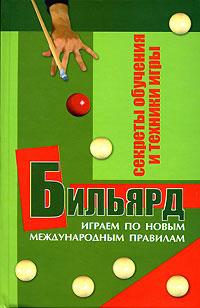 bilyard-sekrety-obucheniya-i-tehniki-igry-(jeleznev-v.p.)