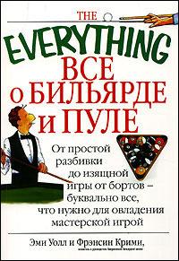 everything-vse-o-bilyarde-i-pule-(uoll-e.,-krimi-f.)