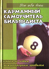 karmannyi-samouchitel-bilyardista-igraem-po-novym-pravilam-(jeleznev-v.p.)