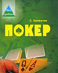 poker-dlya-nachinayuschih-(s.-krivachev)