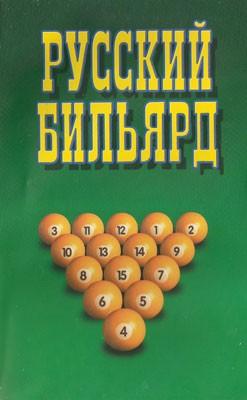 russkii-bilyard-(nadejdina-v.)