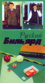 russkii-bilyard-(v.-simonich-dvd)
