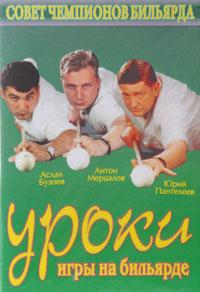 sovet-chempionov-(dvd)