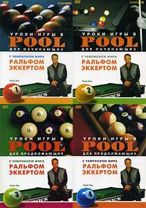 uroki-igry-v-pool-dlya...-vse-chasti-(dvd)