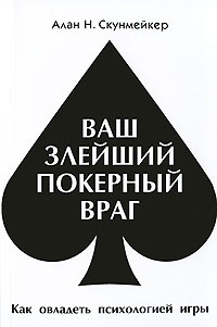 vash-zleishii-pokernyi-vrag.-kak-ovladet-psihologiei-igry-(a.-skunmeiker)